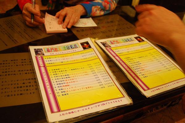 taiwan_massage04.JPG