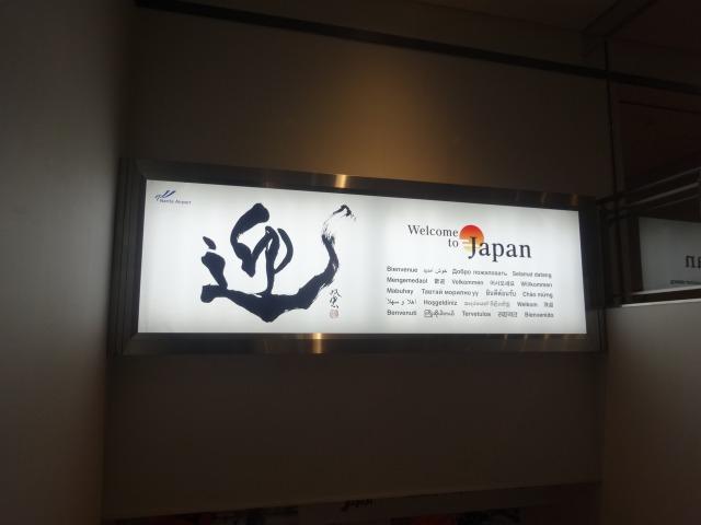 s_日本1.JPG